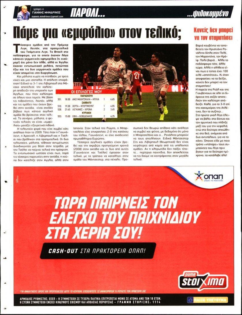Οπισθόφυλλο εφημερίδας 12x