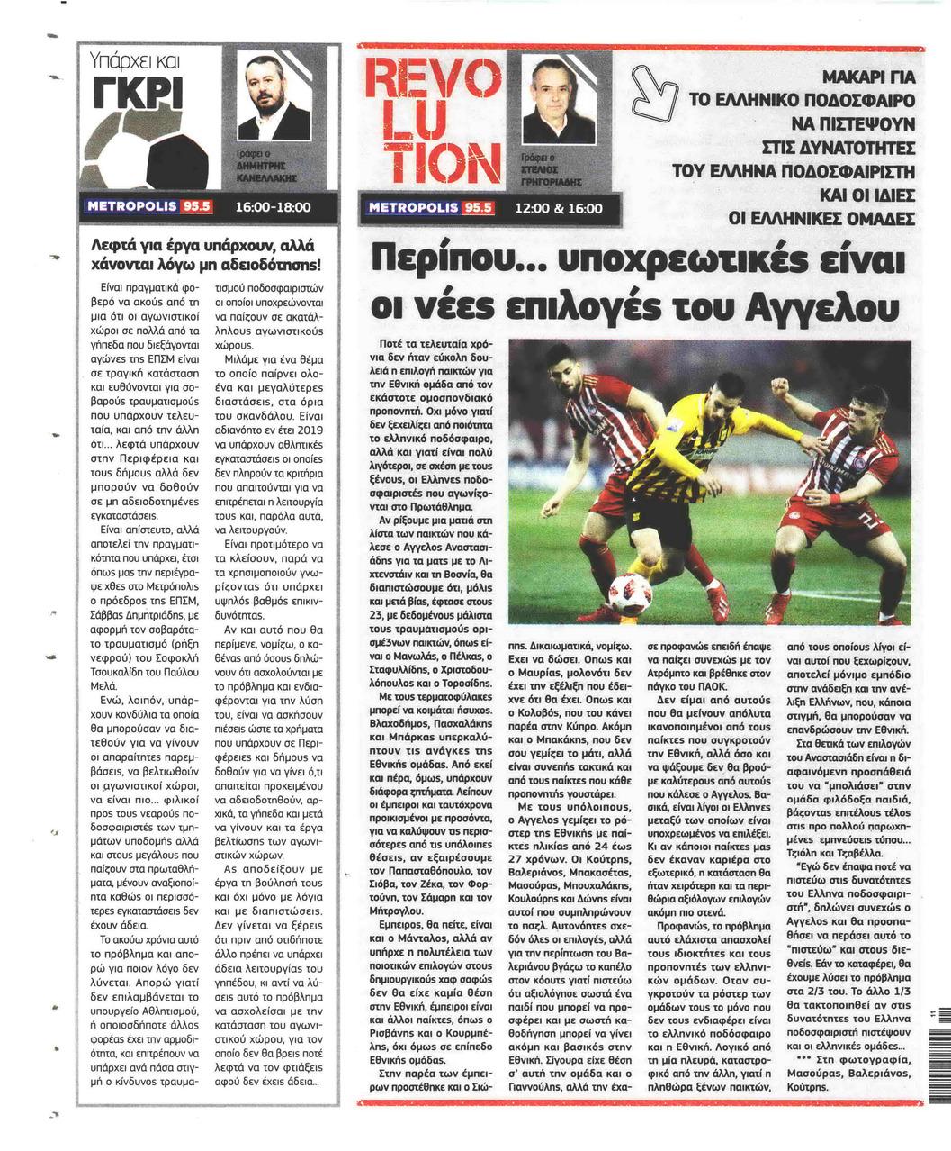 Οπισθόφυλλο εφημερίδας Μetrosport