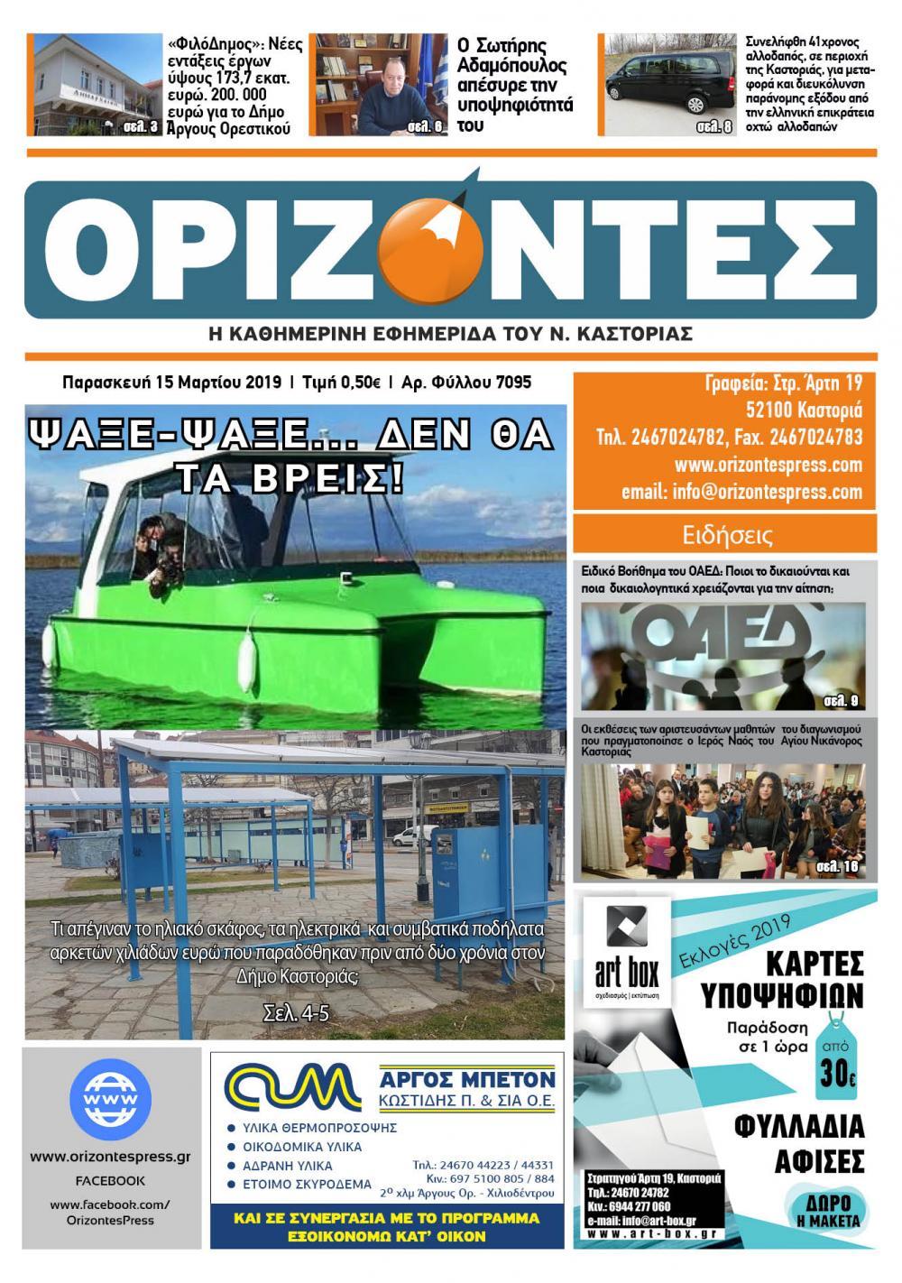 Πρωτοσέλιδο εφημερίδας Ορίζοντες Press