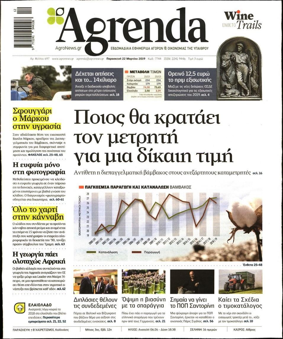 Πρωτοσέλιδο εφημερίδας Agrenda