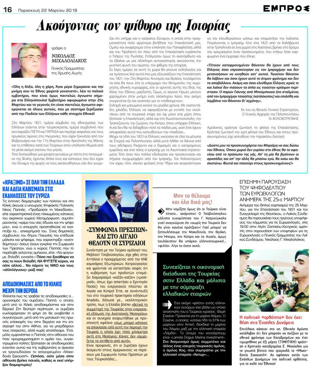 Οπισθόφυλλο εφημερίδας Εμπρός