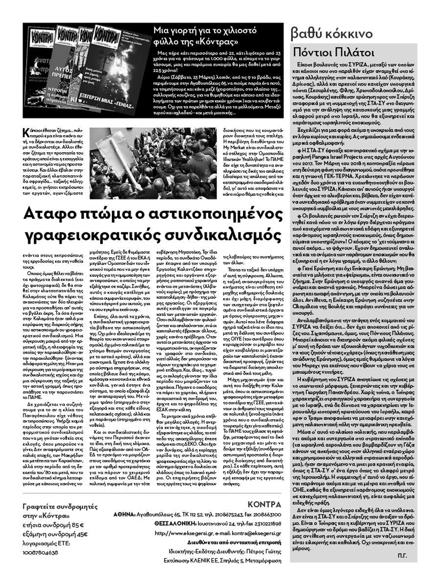 Οπισθόφυλλο εφημερίδας Κόντρα