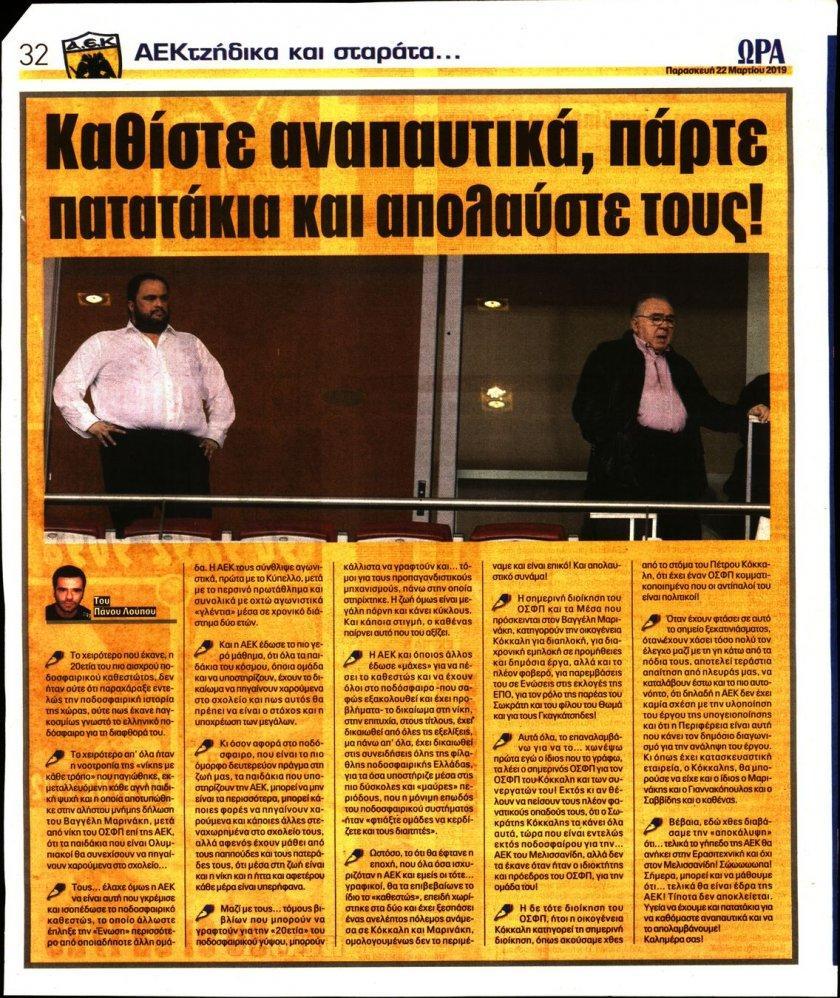 Οπισθόφυλλο εφημερίδας Η ώρα των Σπορ