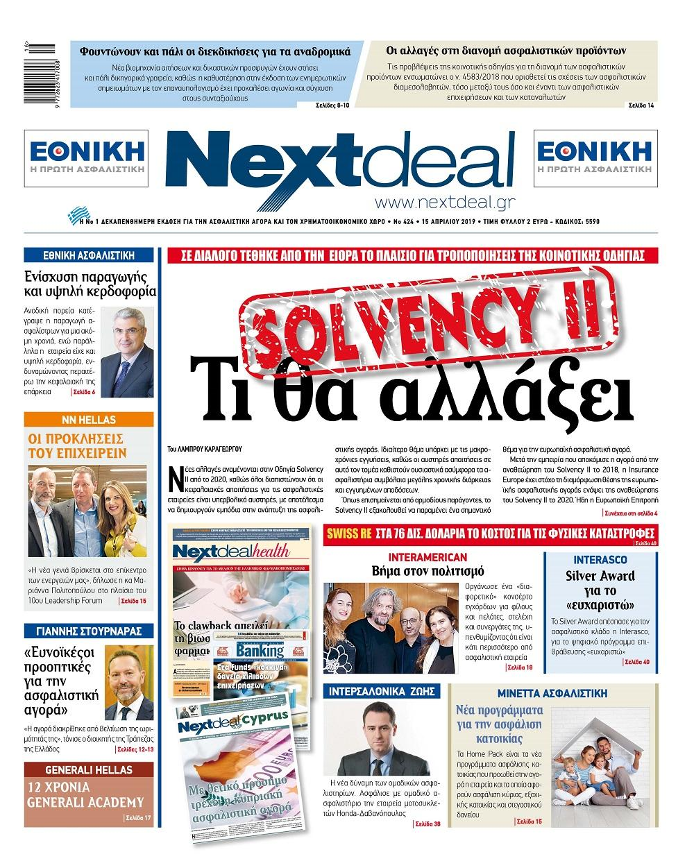 Πρωτοσέλιδο εφημερίδας NextDeal