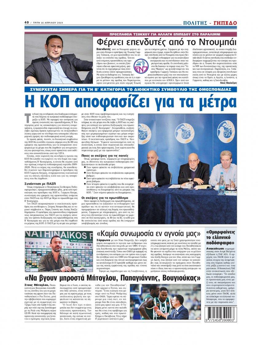 Οπισθόφυλλο εφημερίδας Πολίτης