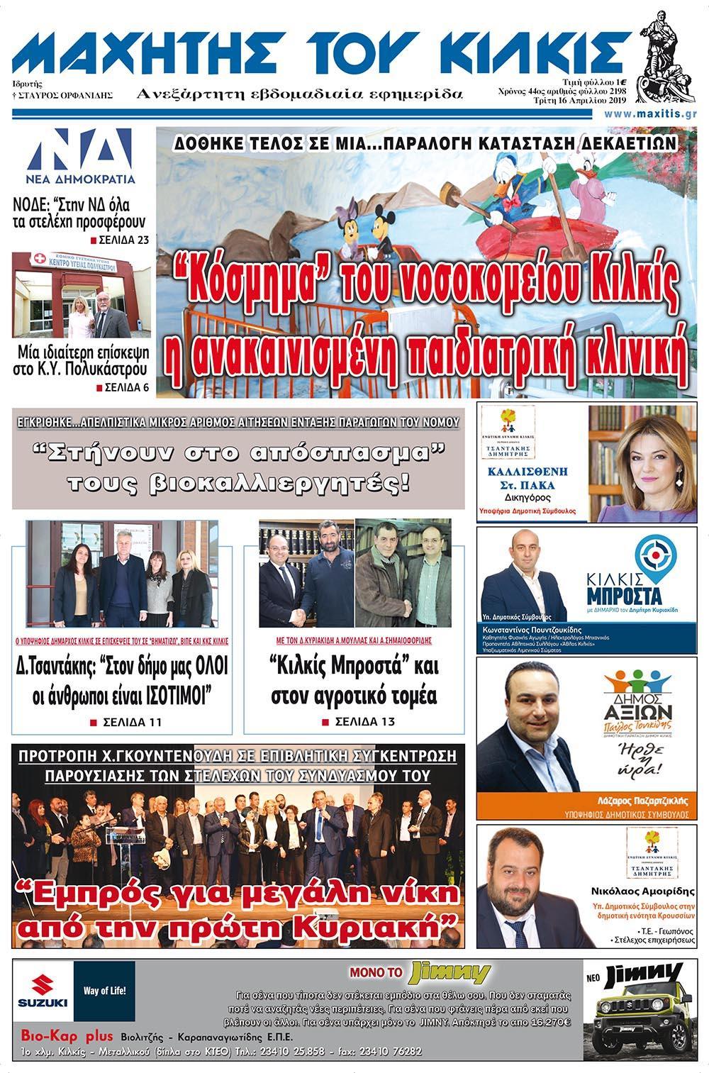 Πρωτοσέλιδο εφημερίδας Μαχητής του Κιλκίς