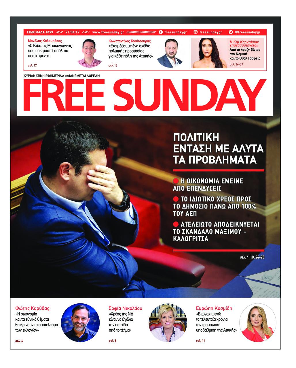 Πρωτοσέλιδο εφημερίδας FreeSunday