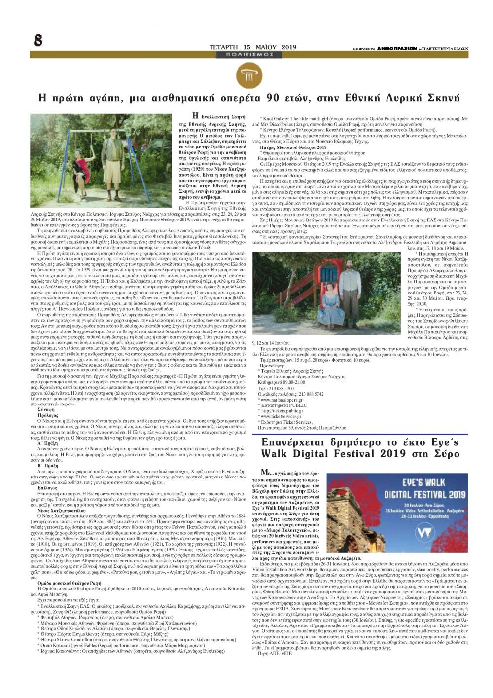 Οπισθόφυλλο εφημερίδας Δημοπρασιών