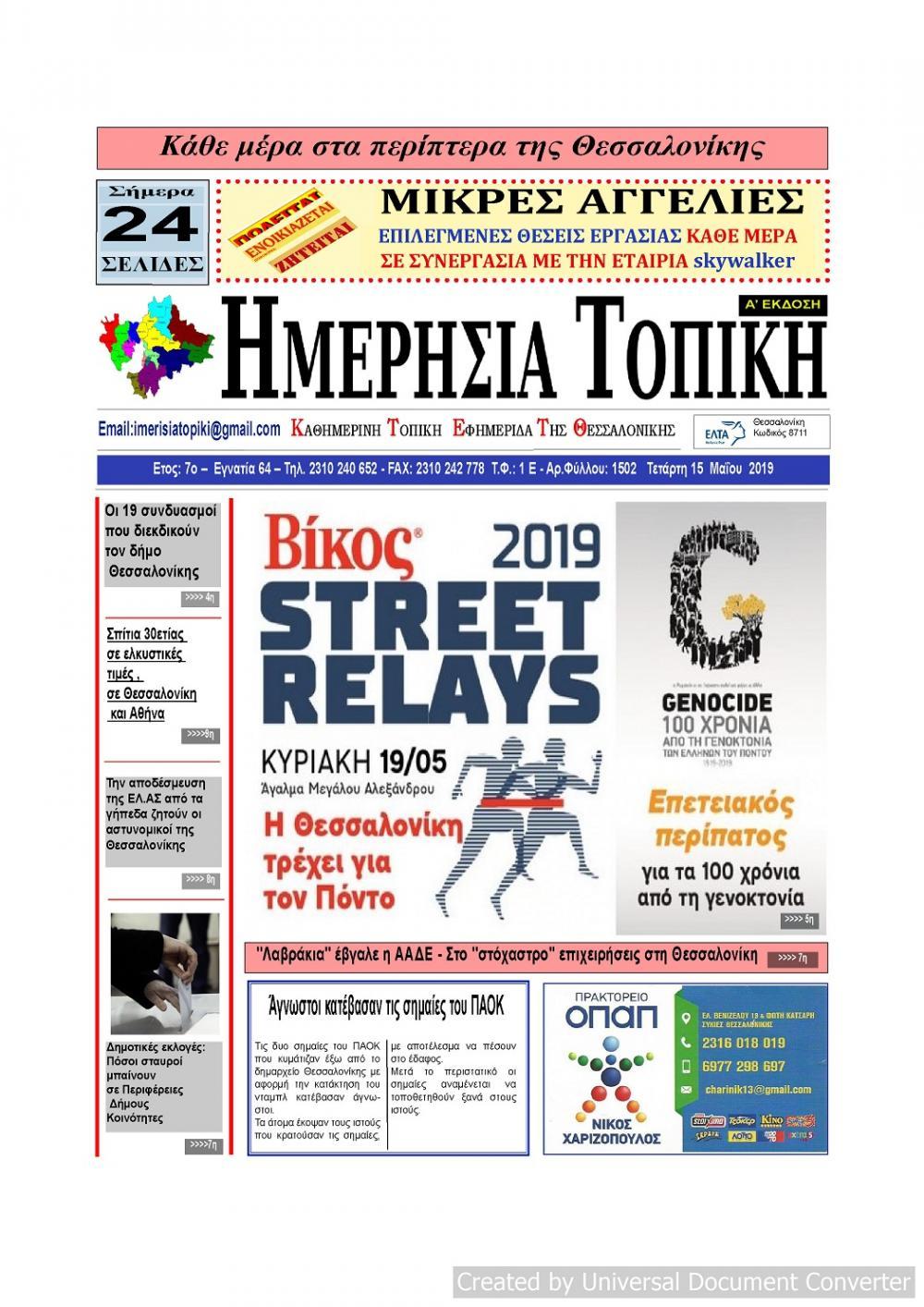 Πρωτοσέλιδο εφημερίδας Ημερήσια Τοπική