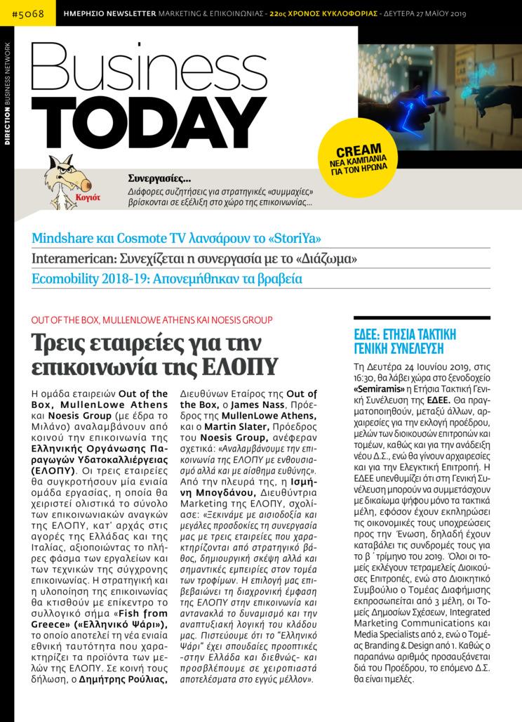 Πρωτοσέλιδο εφημερίδας Business Today
