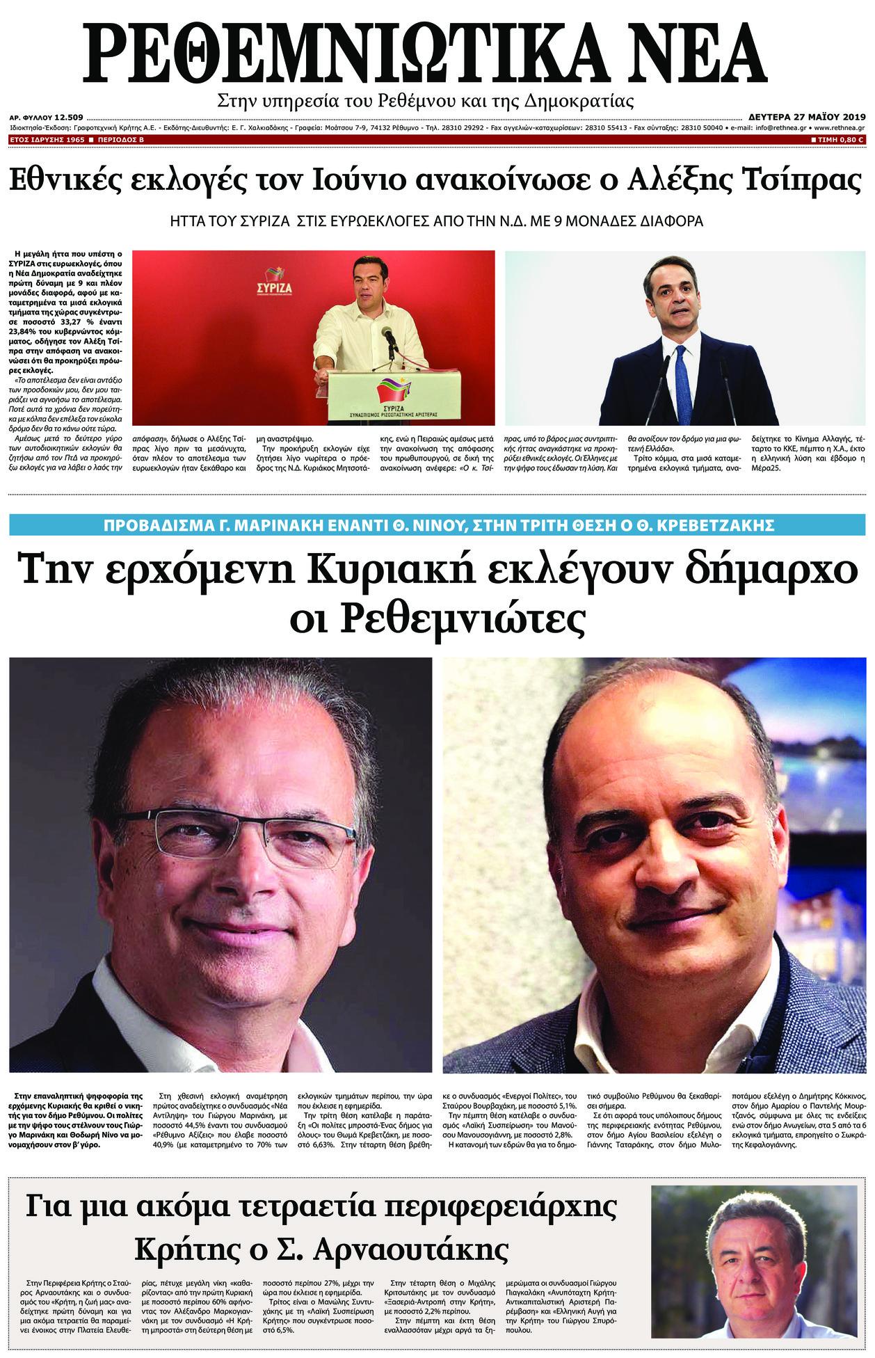 Πρωτοσέλιδο εφημερίδας Ρεθεμνιώτικα Νέα