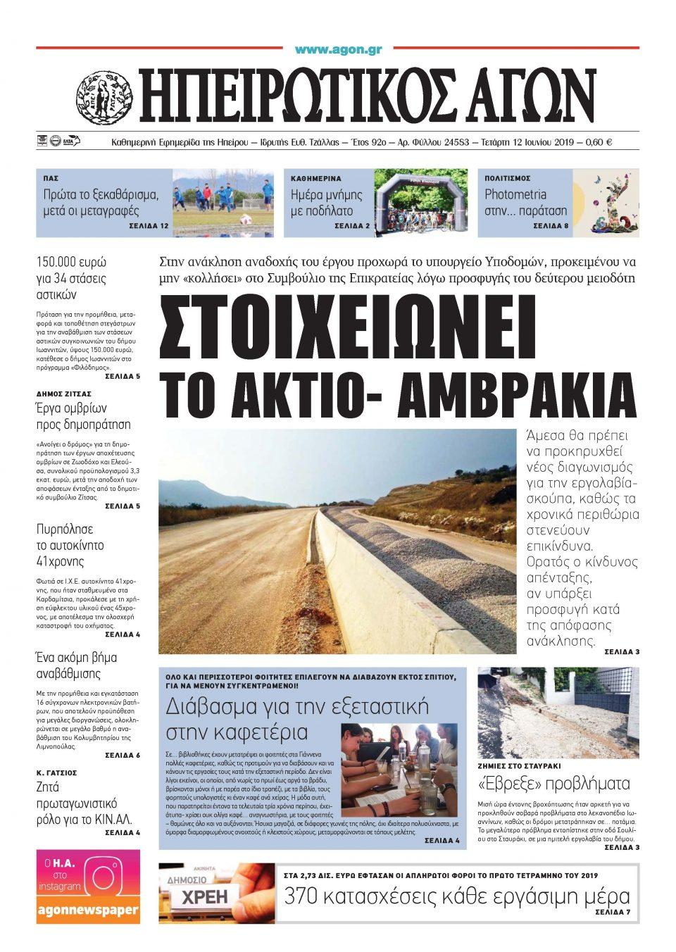 Πρωτοσέλιδο εφημερίδας Ηπειρωτικός Αγών