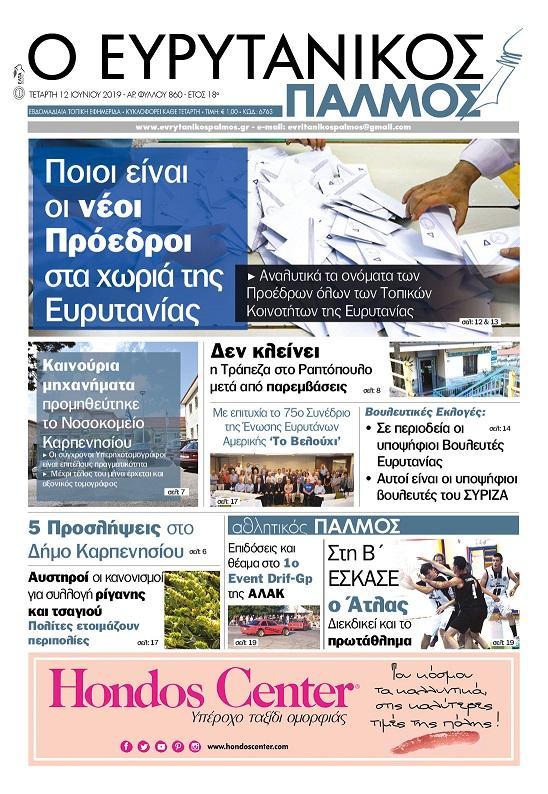 Πρωτοσέλιδο εφημερίδας Ευρυτανικός Παλμός