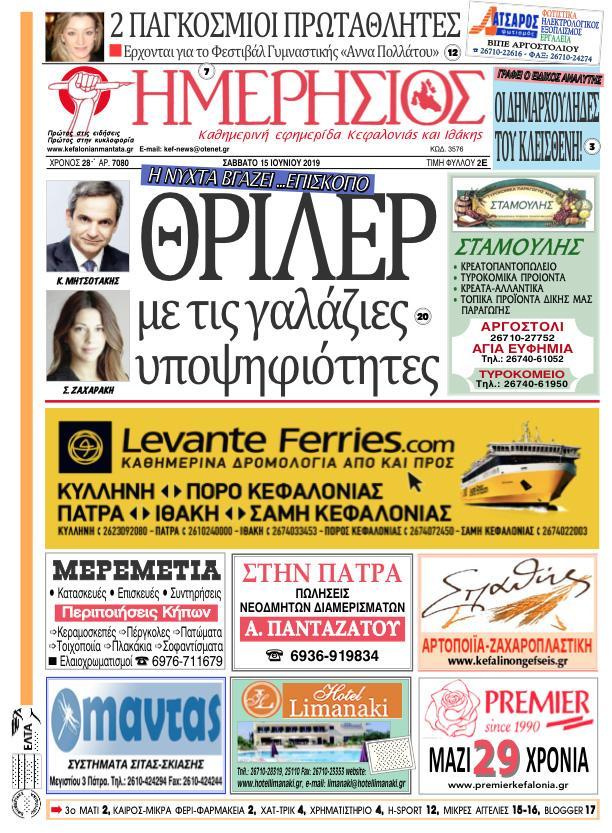 Πρωτοσέλιδο εφημερίδας Ημερήσιος