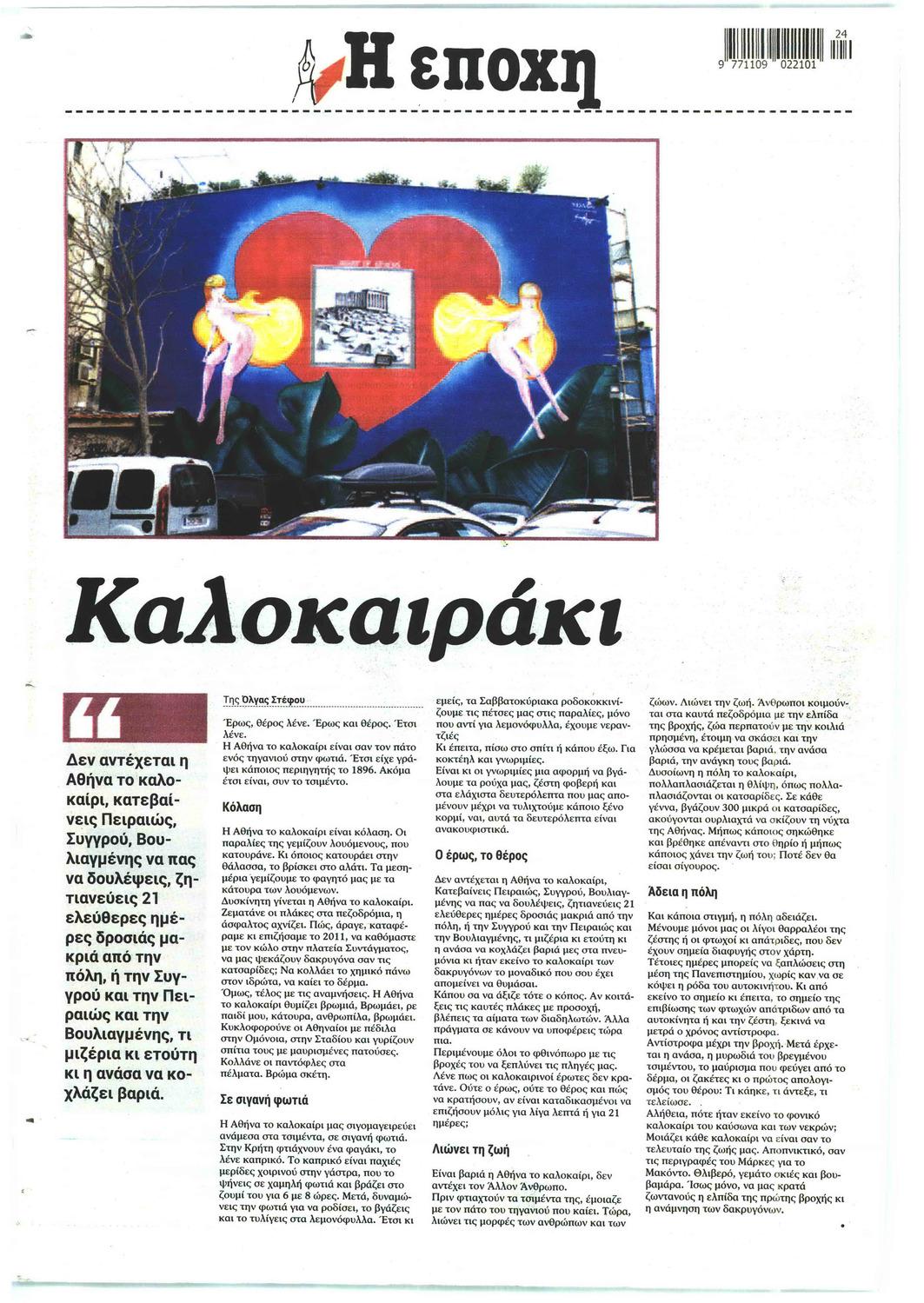 Οπισθόφυλλο εφημερίδας Εποχή