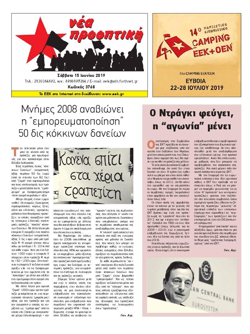 Οπισθόφυλλο εφημερίδας Νέα Προοπτική