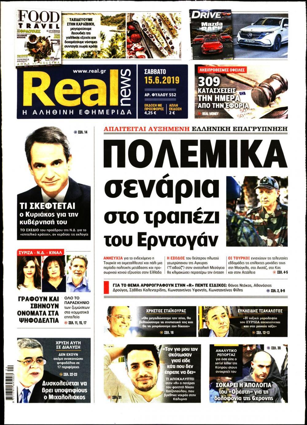 Πρωτοσέλιδο εφημερίδας Real News