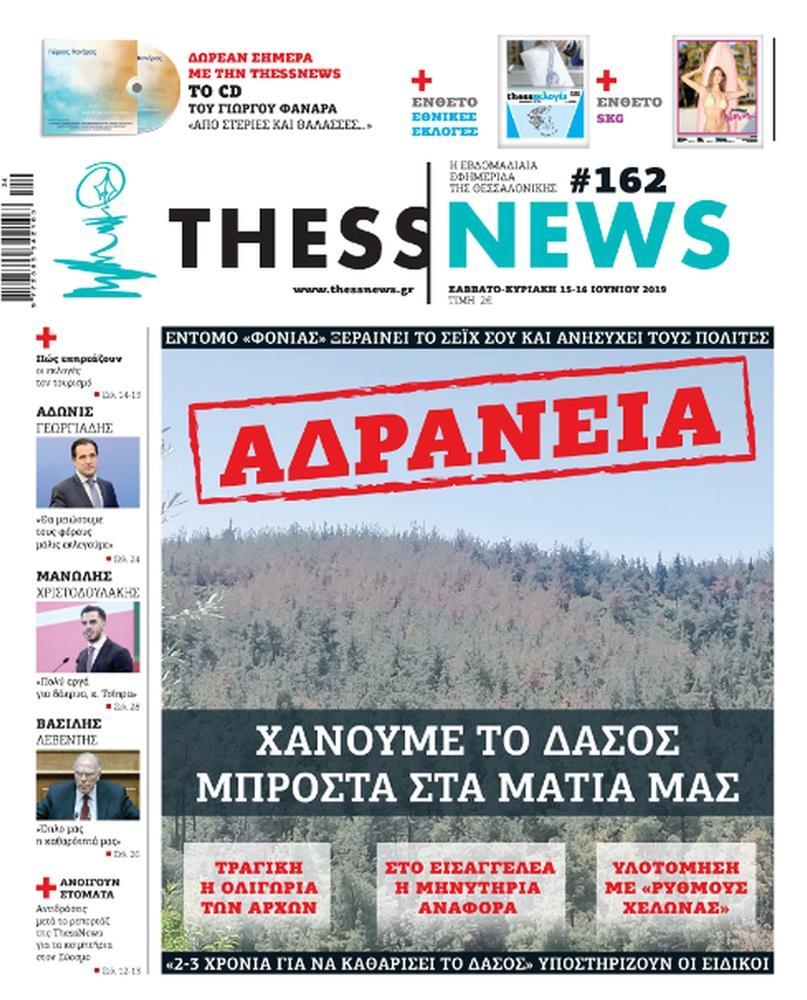 Πρωτοσέλιδο εφημερίδας THESSNEWS