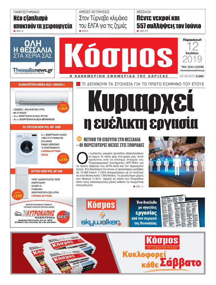Πρωτοσέλιδο εφημερίδας Κόσμος