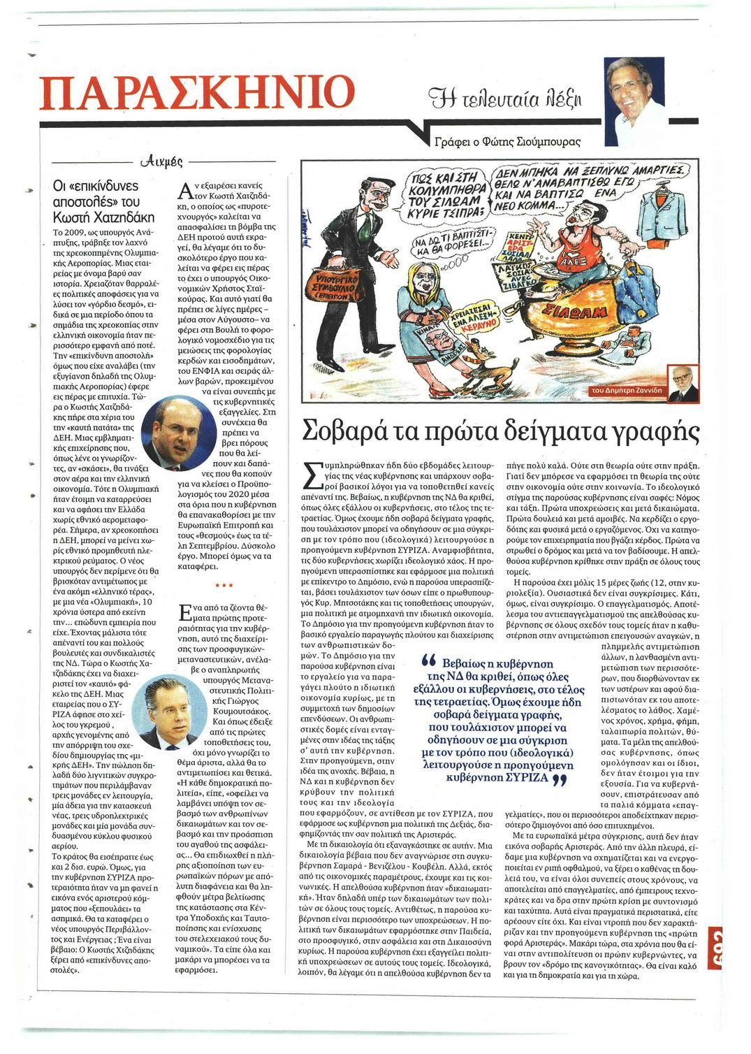 Οπισθόφυλλο εφημερίδας Παρασκήνιο