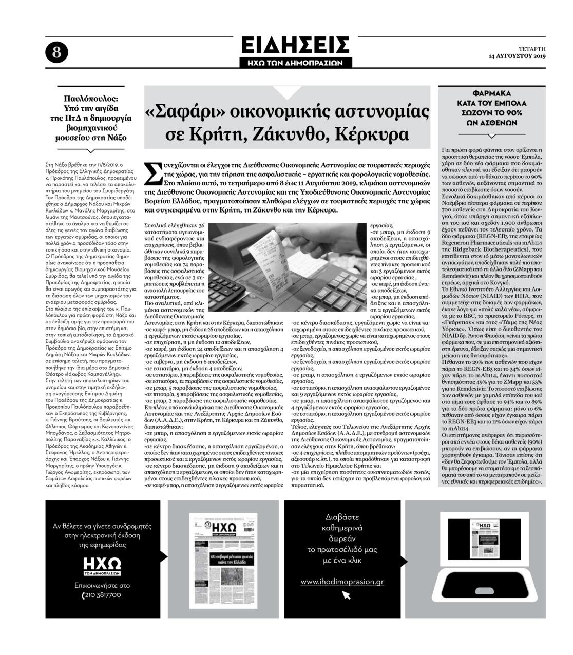 Οπισθόφυλλο εφημερίδας Ηχώ
