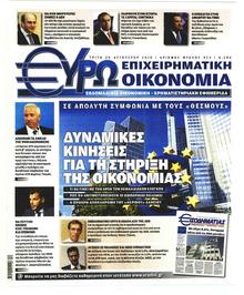 Ευρώ Οικονομία