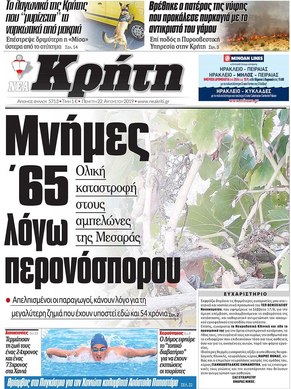 Πρωτοσέλιδο εφημερίδας Νέα Κρήτη