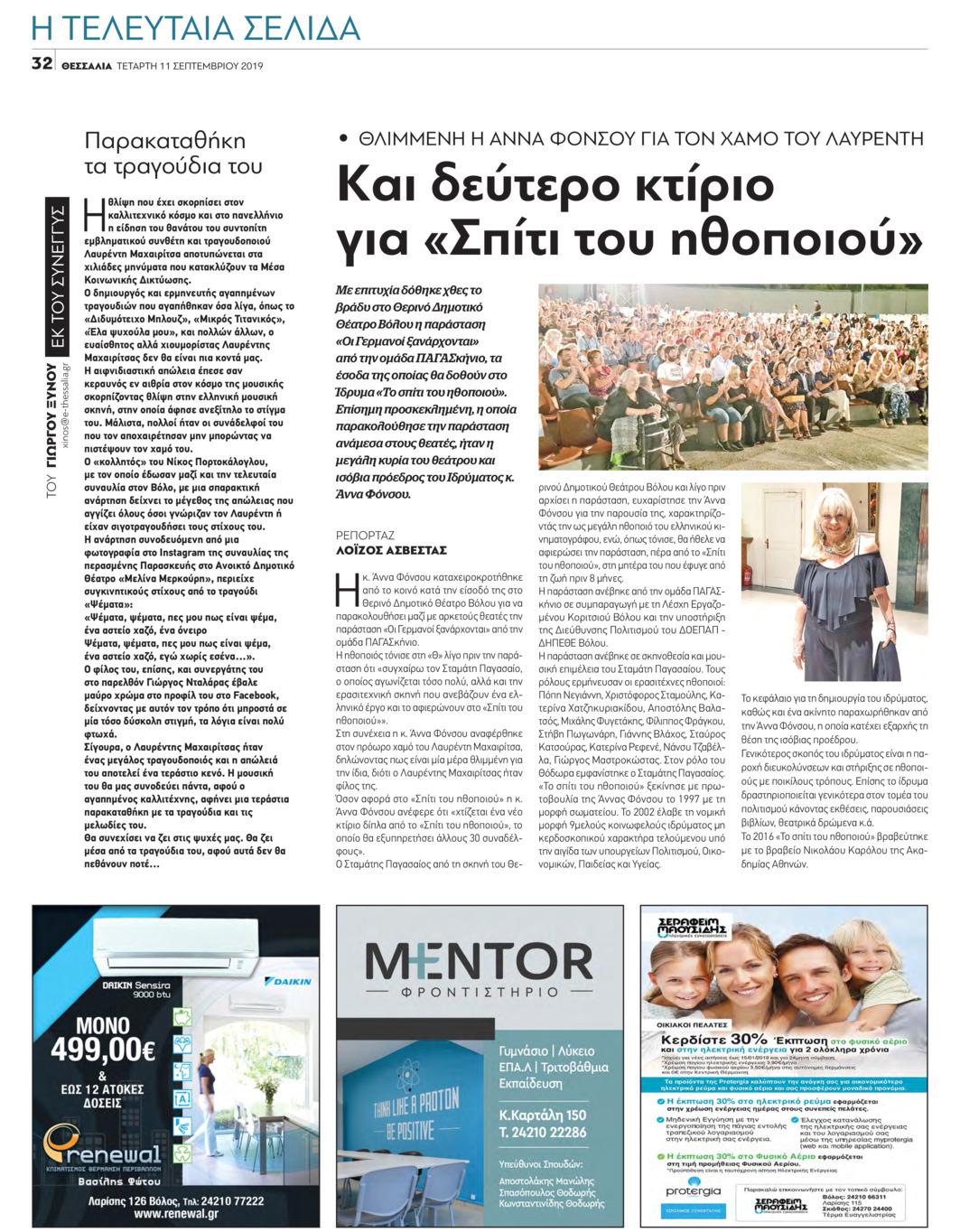 Οπισθόφυλλο εφημερίδας Θεσσαλια