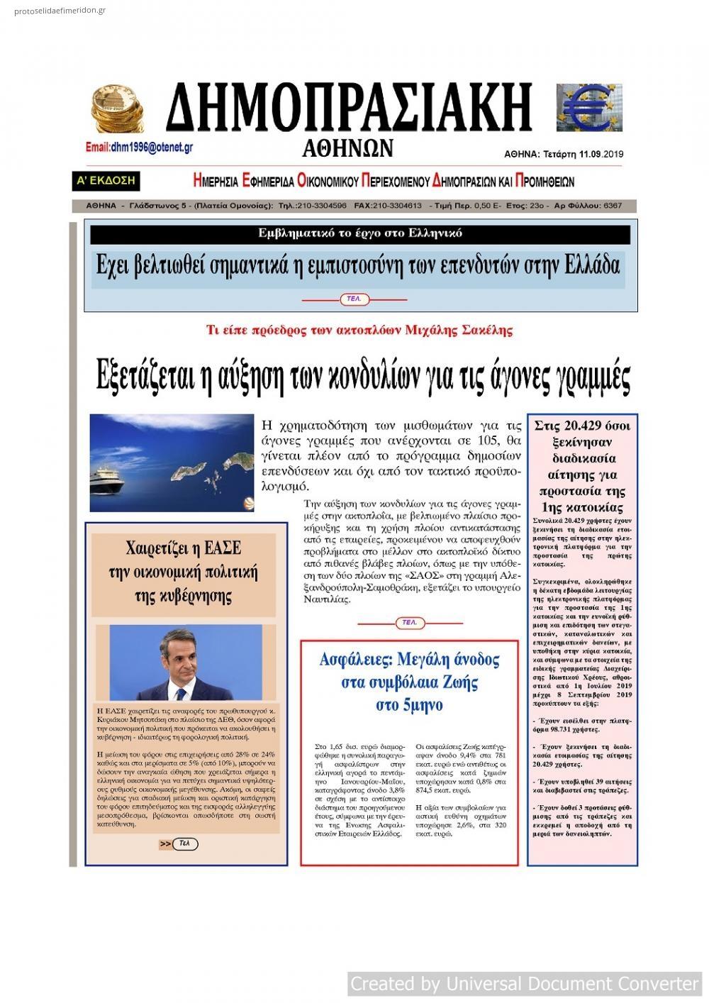 Πρωτοσέλιδο εφημερίδας Δημοπρασιακή