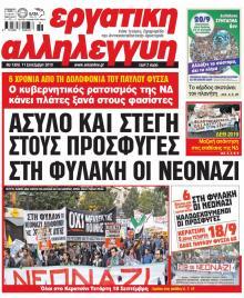 Εργατική Αλληλεγγύη