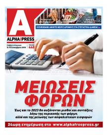 Αlpha freepress