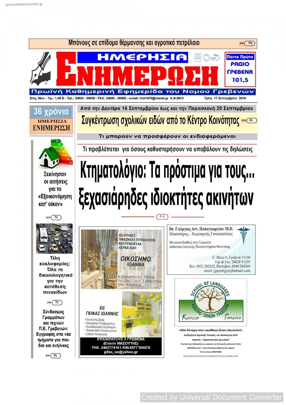 Πρωτοσέλιδο εφημερίδας Ημερήσια Ενημέρωση