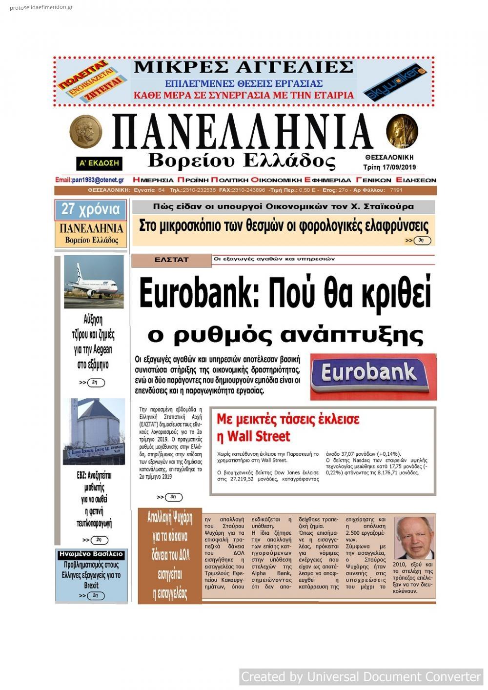 Πρωτοσέλιδο εφημερίδας Πανελλήνια