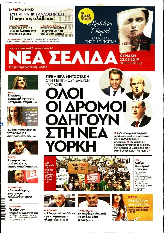 Πρωτοσέλιδο εφημερίδας Νεα Σελίδα