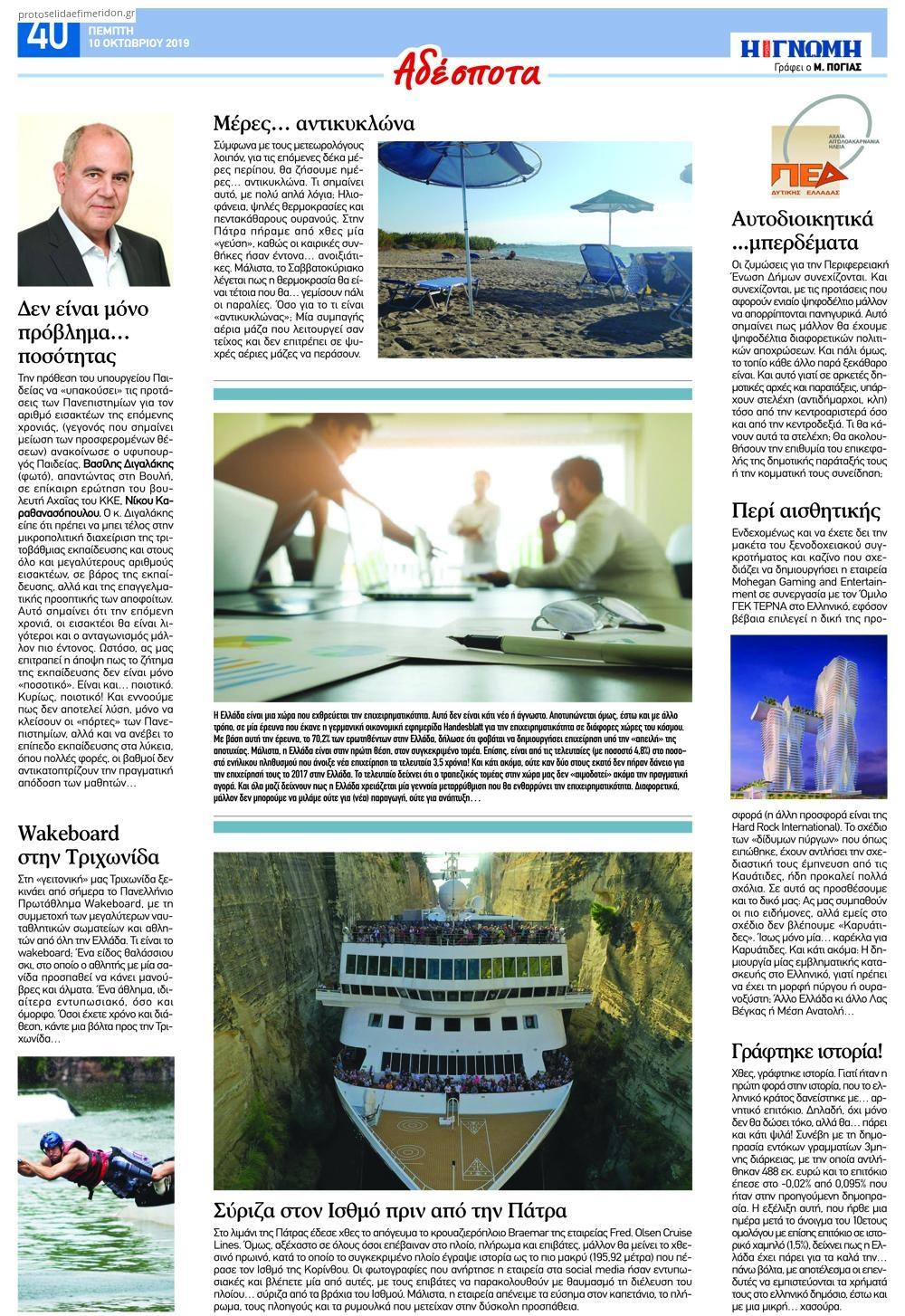 Οπισθόφυλλο εφημερίδας Γνώμη της Πάτρας