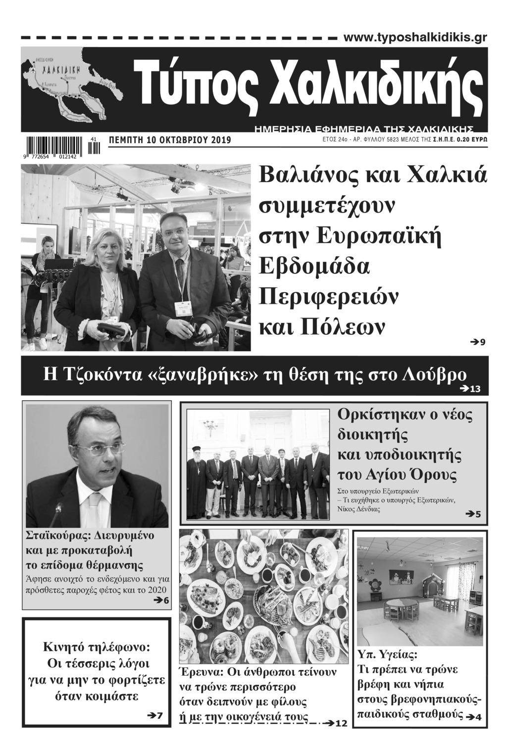 Πρωτοσέλιδο εφημερίδας Τύπος Χαλκιδικής