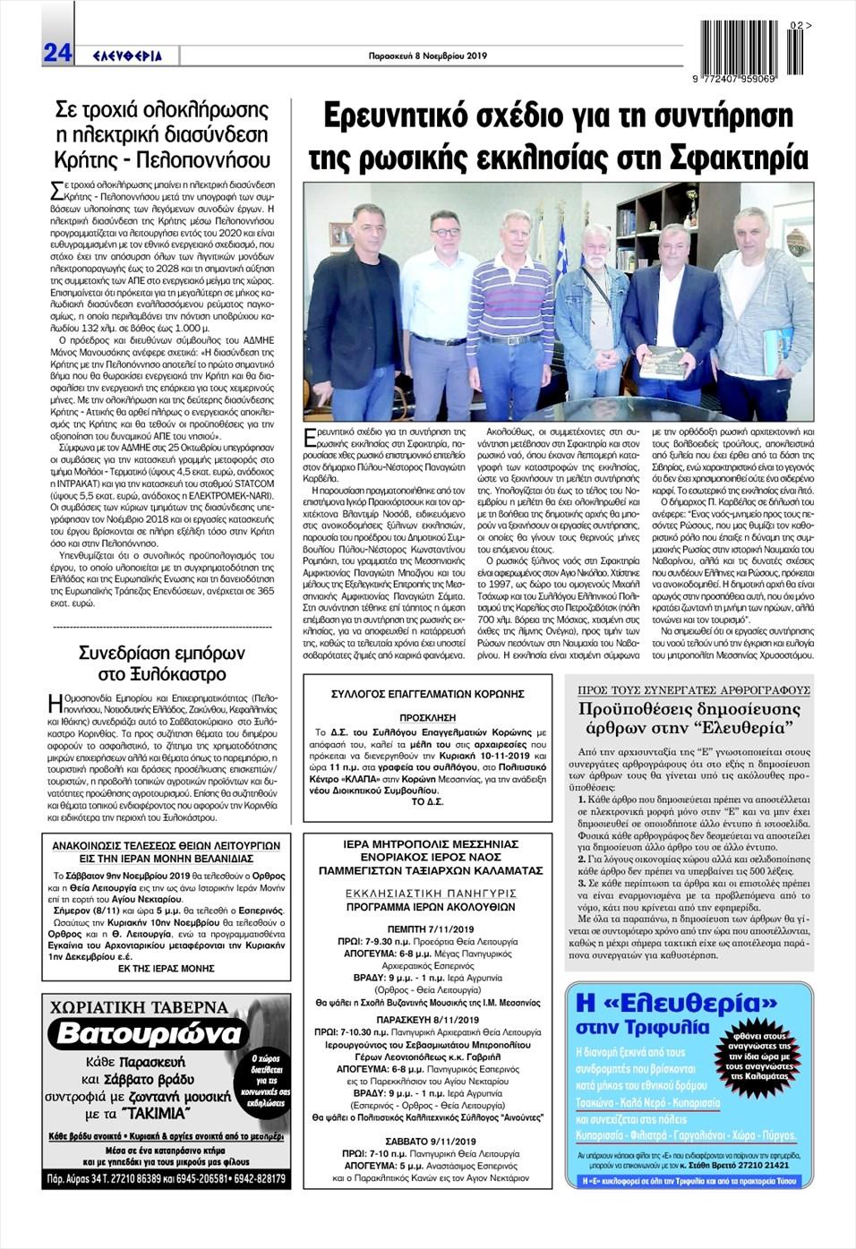 Οπισθόφυλλο εφημερίδας Ελευθερία Καλ.