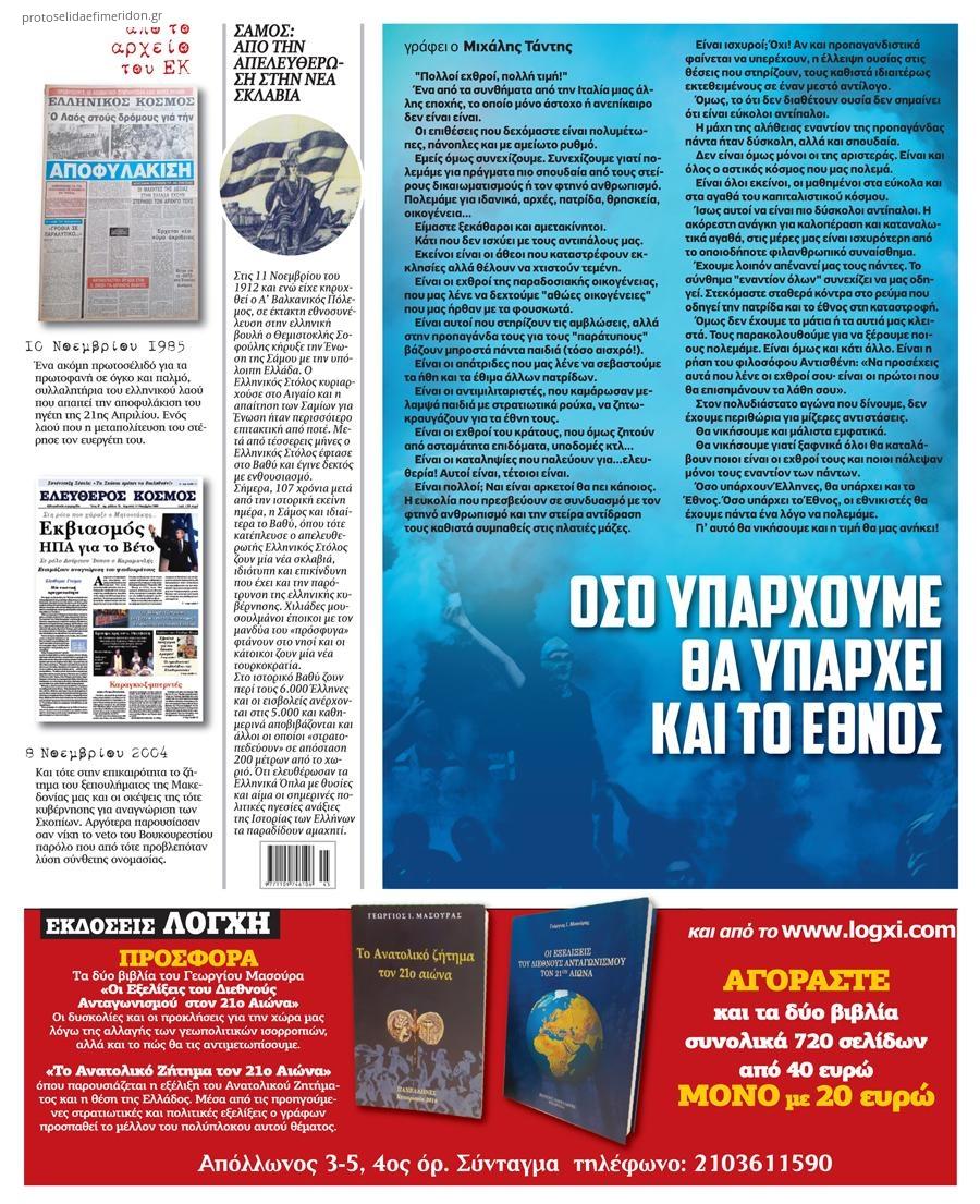 Οπισθόφυλλο εφημερίδας Ελεύθερος Κόσμος