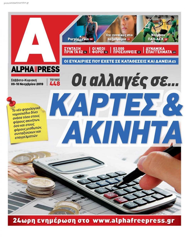 Πρωτοσέλιδο εφημερίδας Αlpha freepress