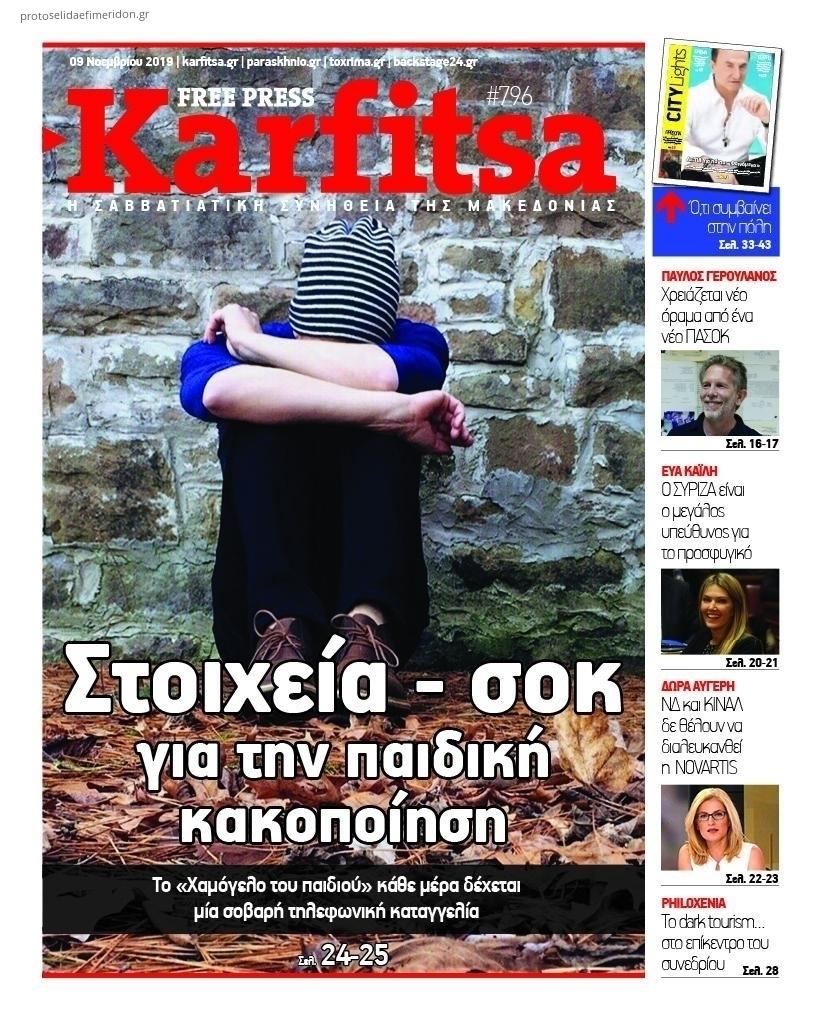 Πρωτοσέλιδο εφημερίδας Καρφίτσα