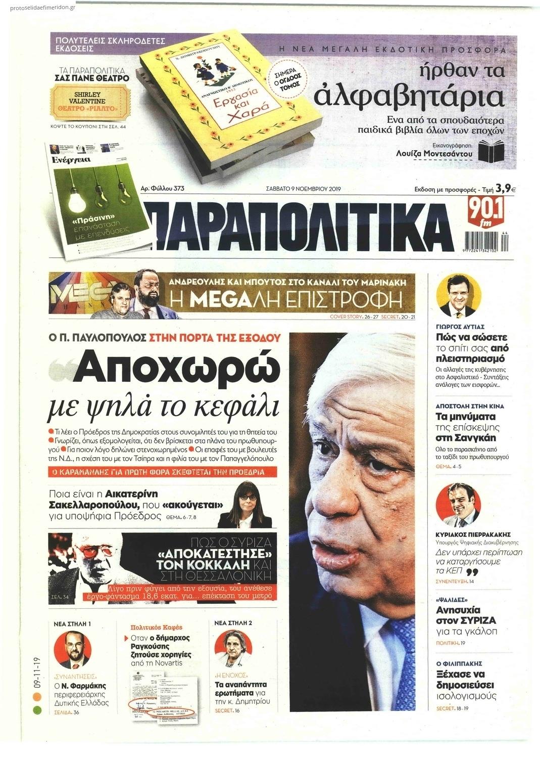Πρωτοσέλιδο εφημερίδας Παραπολιτικά