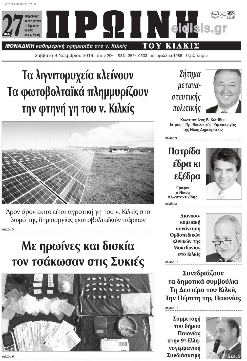 Πρωτοσέλιδο εφημερίδας Πρωινή Κιλκίς