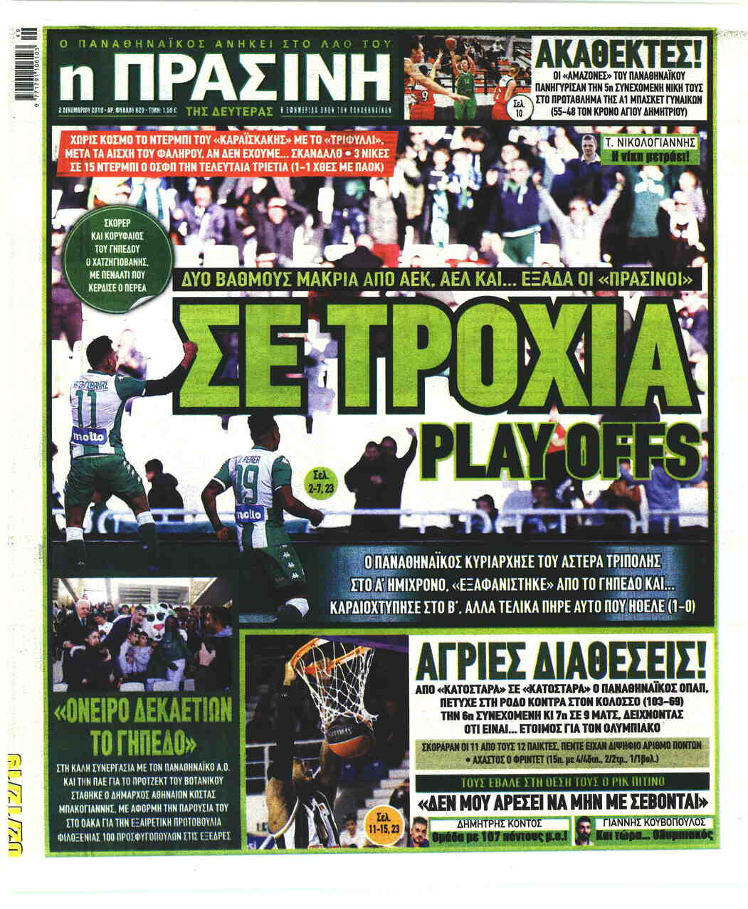 Πρωτοσέλιδο εφημερίδας Η Πράσινη