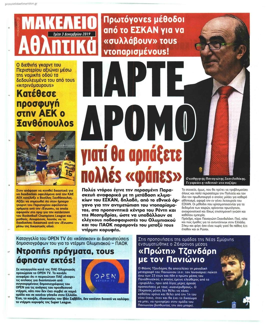 Οπισθόφυλλο εφημερίδας Μακελειό