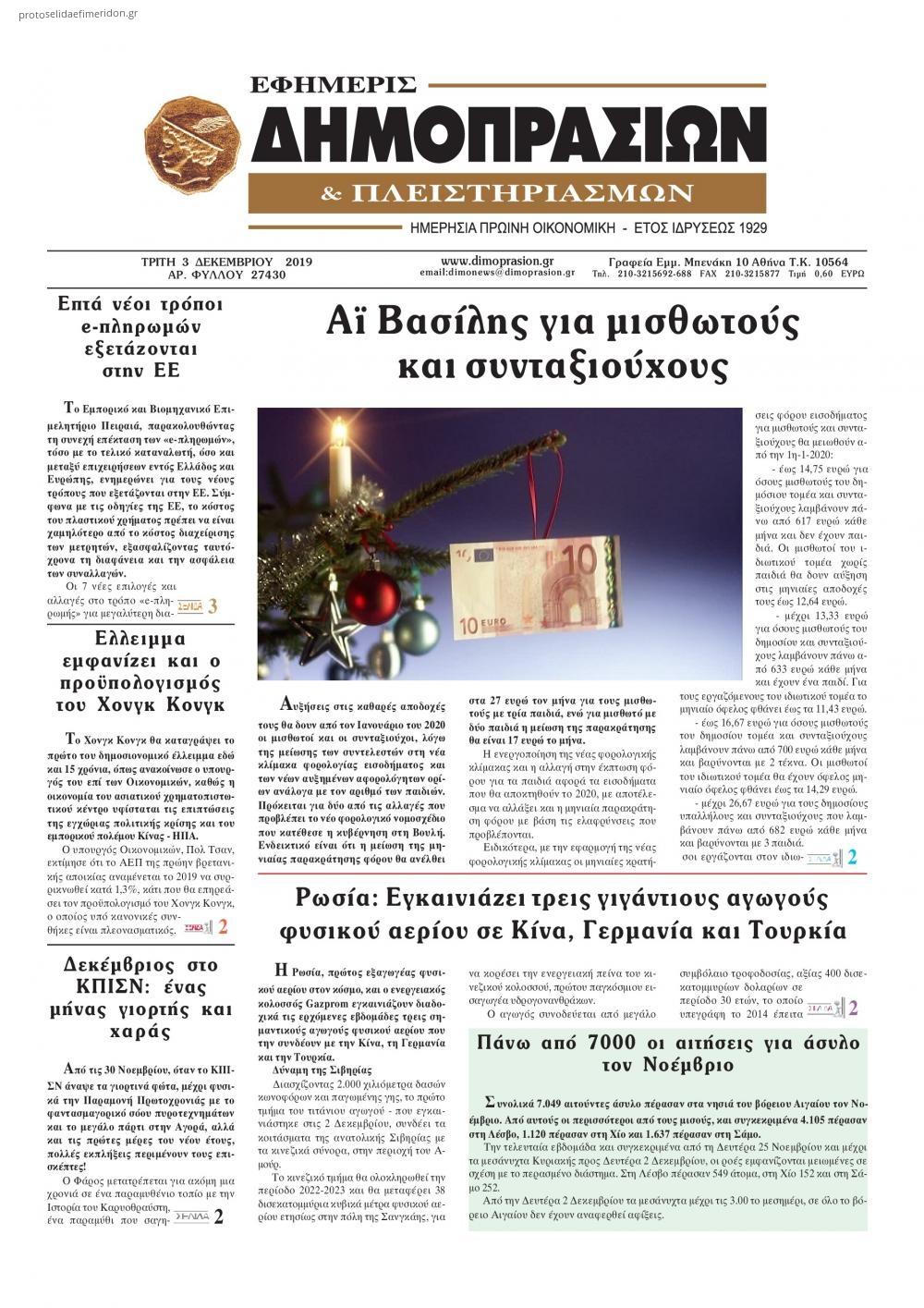 Πρωτοσέλιδο εφημερίδας Δημοπρασιών