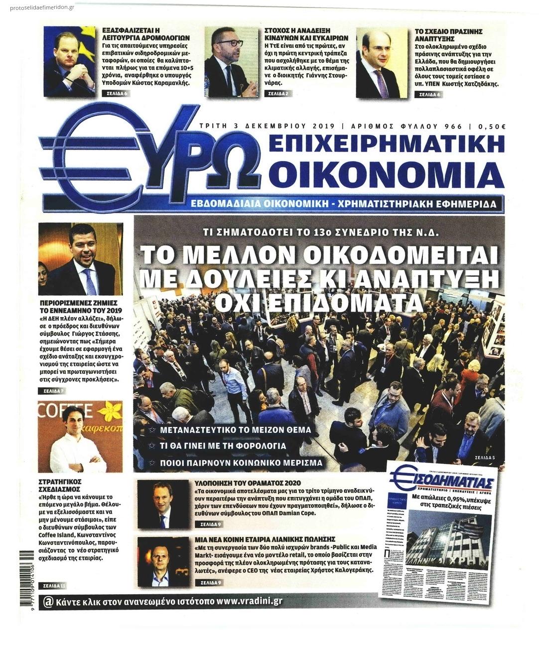 Πρωτοσέλιδο εφημερίδας Ευρώ Οικονομία