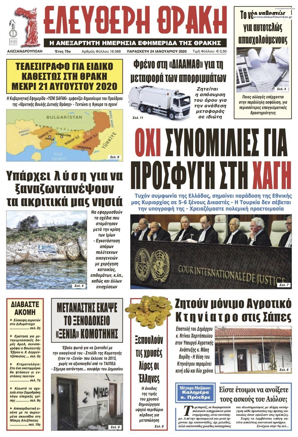 Πρωτοσέλιδο εφημερίδας Ελεύθερη Θράκη