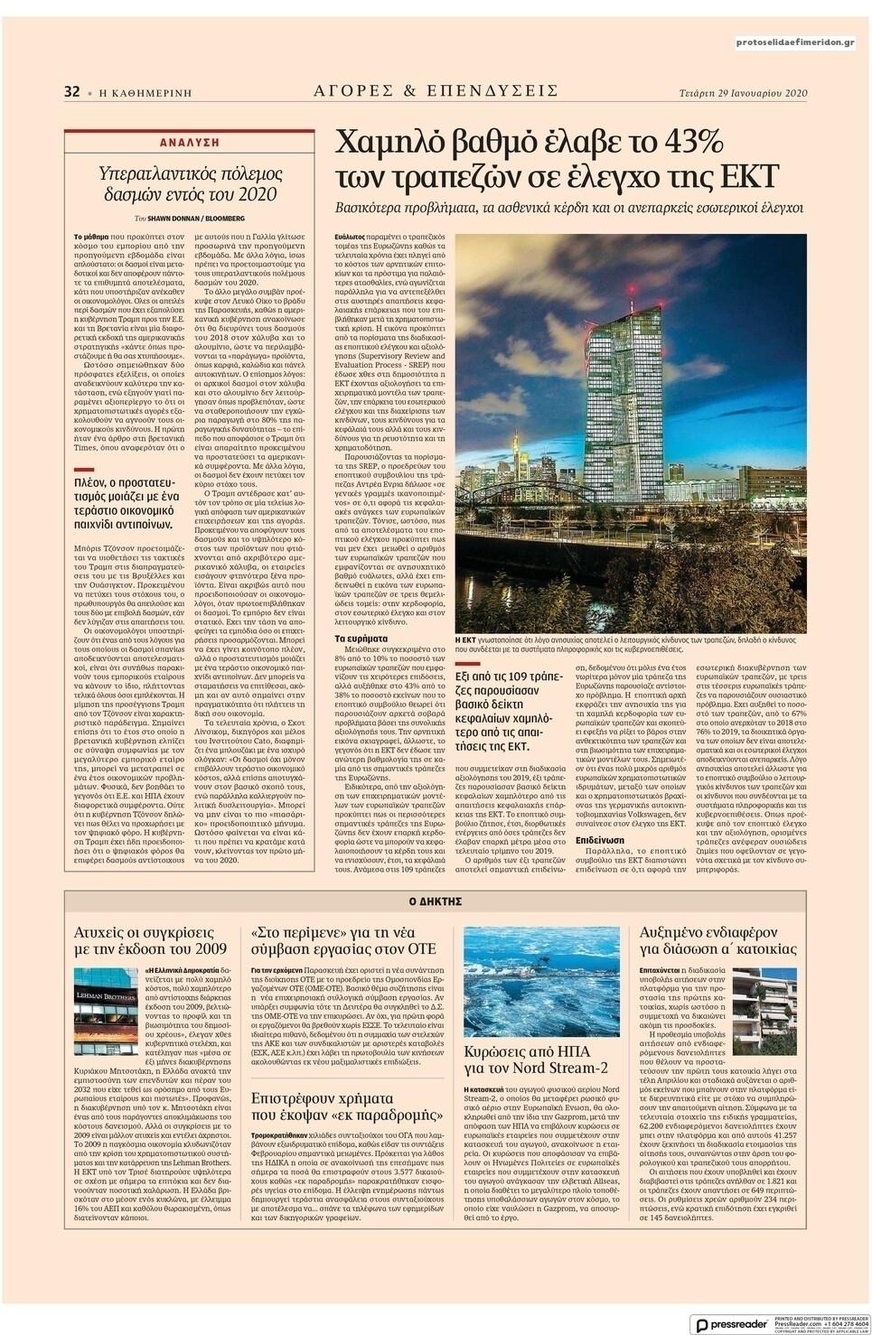 Οπισθόφυλλο εφημερίδας Καθημερινή