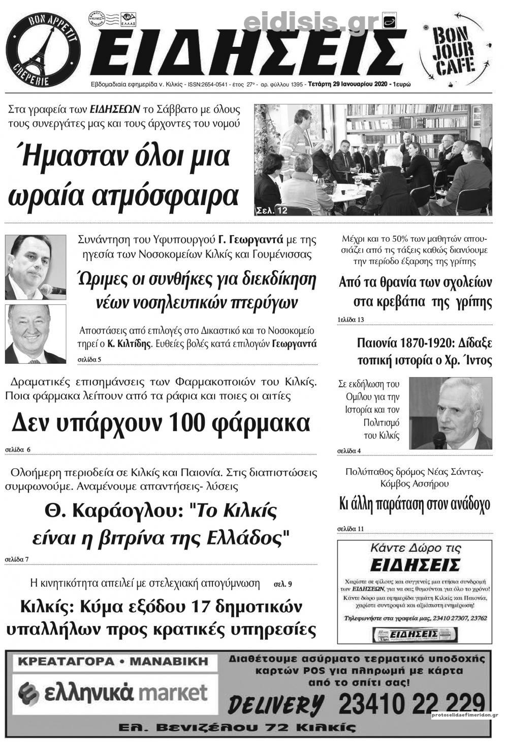 Πρωτοσέλιδο εφημερίδας Ειδήσεις Κιλκίς