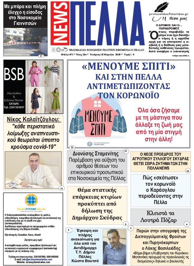 Πρωτοσέλιδο εφημερίδας Πέλλα news
